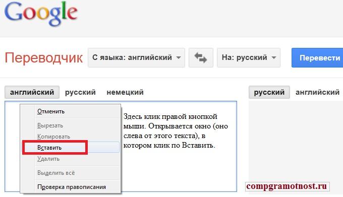 переводчик Google Вставить