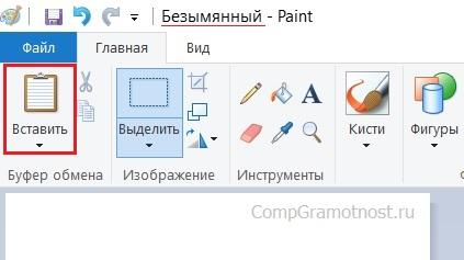 вставить скриншот в Paint