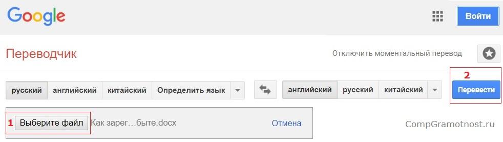 документ загружен переводим