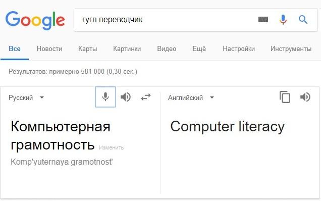 Голосовой ввод в Гугл переводчике