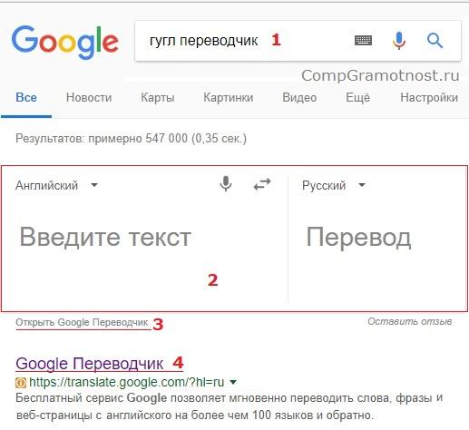 поиск Гугл переводчика