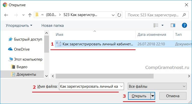 Открываем документ для перевода