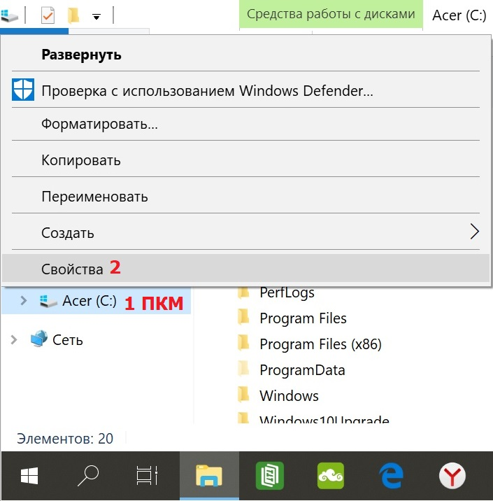 диски Windows 10 Свойства