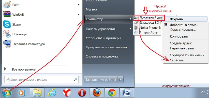 Диски в Windows 7