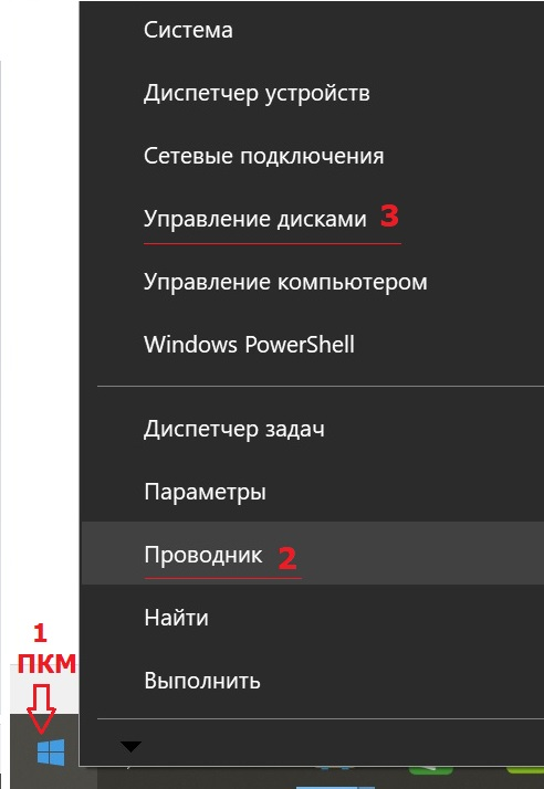 Проводник Windows 10