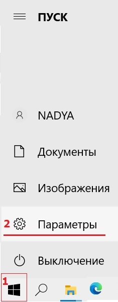 Пуск параметры Windows 10