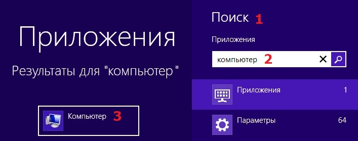 Компьютер Windows 8