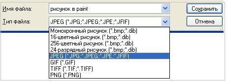 """Прежде чем сохранить файл, выбираем сначала подходящий тип файла, затем  вводим имя файла и жмем """"Сохранить"""" 63f84825c96"""
