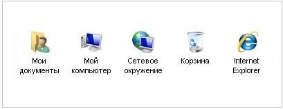 значки на рабочем столе Windows XP
