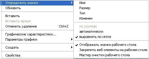 Упорядочить значки Windows XP