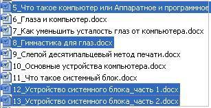 Выделение файлов в папке с помощью клавиши Ctrl