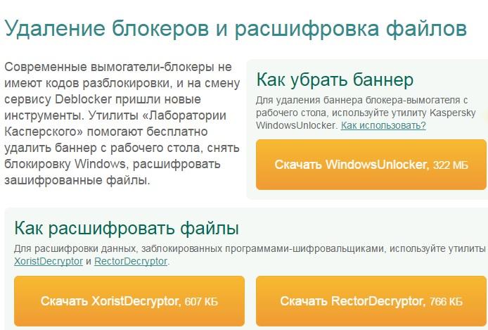 Касперский Разблокировка Windows