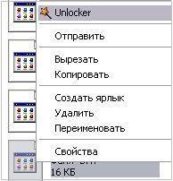 Строка Unlocker