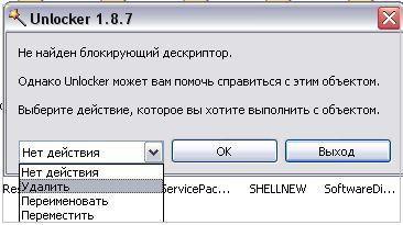 неблокированный файл Unlocker