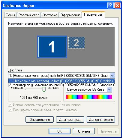 параметры монитора Windows XP