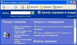 встроенный справочник Windows XP