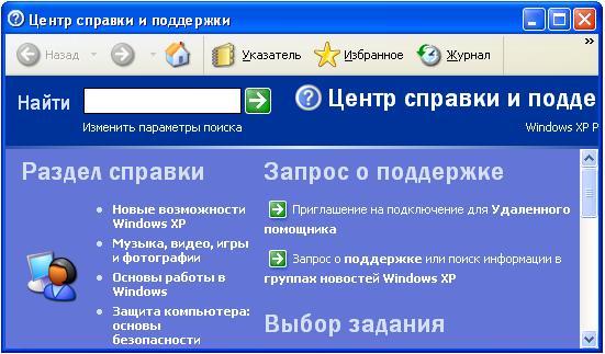 Центр справки и поддержки Windows