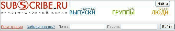 Регистрация на Сабскрайбе