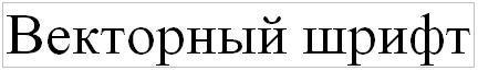 картинки растровых шрифтов время