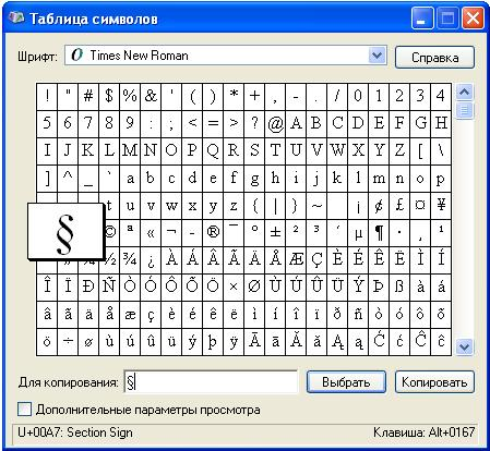 Таблица символов Windows