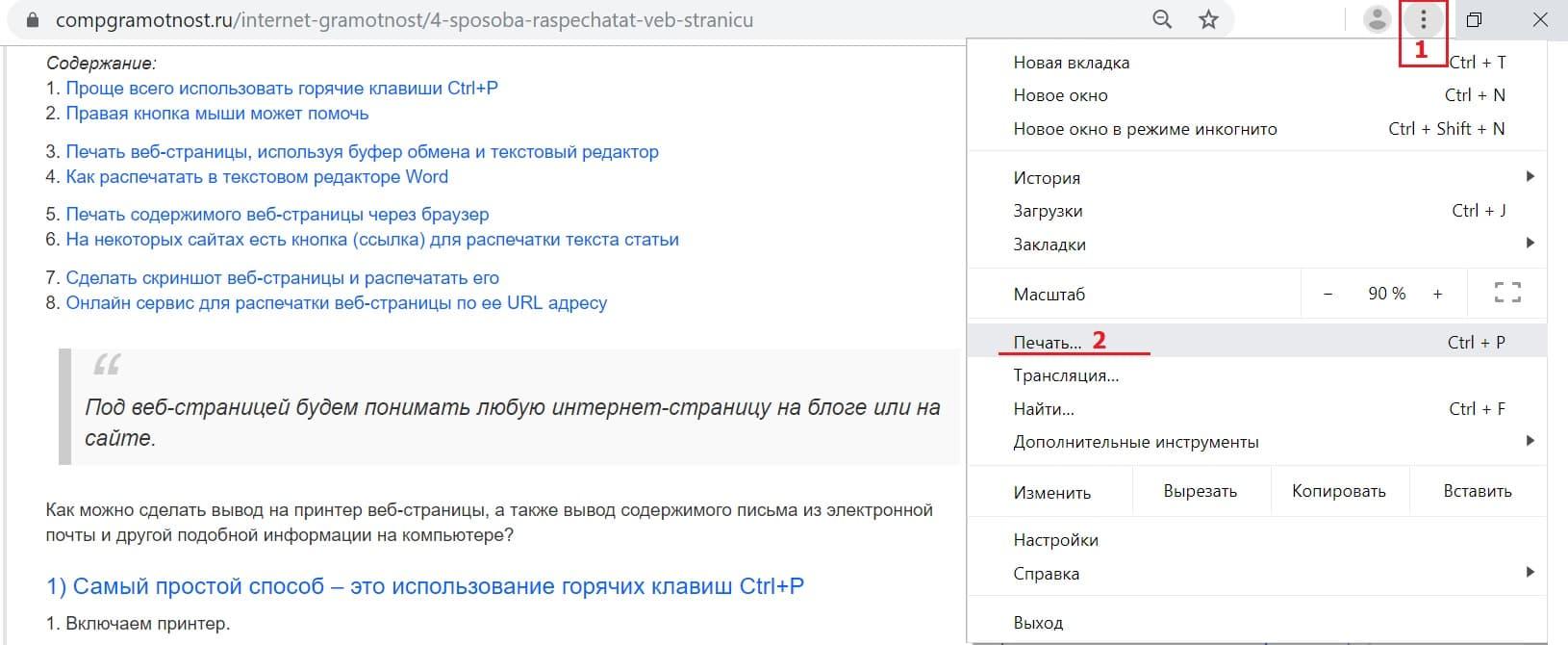 печать веб страницы через браузер