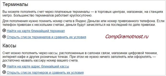 пополнить Яндекс деньги терминалы кассы