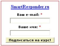 Аккаунт Smartresponder