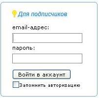 Вход в аккаунт на Smartresponder.ru