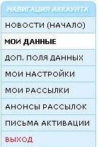 Мои данные на Smartresponder.ru