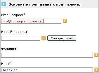 Поля данных на Smartresponder.ru