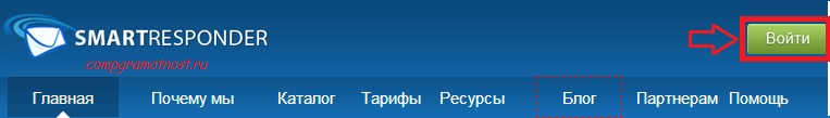 Главная страница Smartresponder.ru