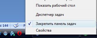 Закрепить панель задач Windows