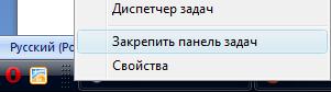 закрепить/раскрепить панель задач Windows