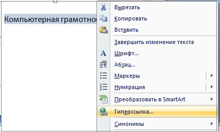 Выделение текста для создания гиперссылки в презентации
