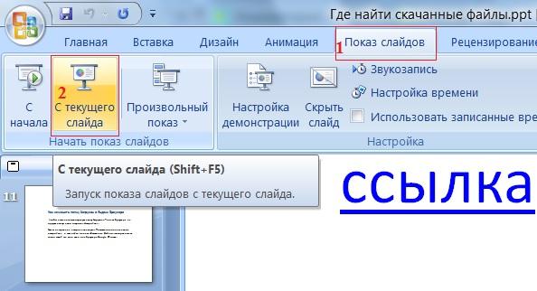 Проверка гиперссылки в режиме просмотра презентации