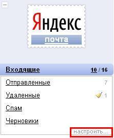 Настроить эл. почту Яндекс