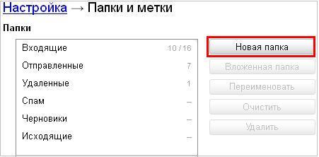 Настройка папки эл. почты Яндекс