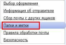 Папки и метки эл. почты Яндекс