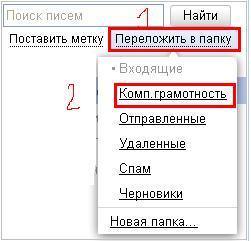 Переложить в папку эл.почты Яндекс