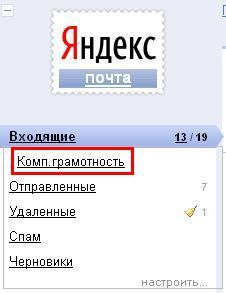 Папки эл.почты Яндекс