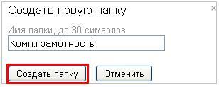 Создать папку эл.почты Яндекс