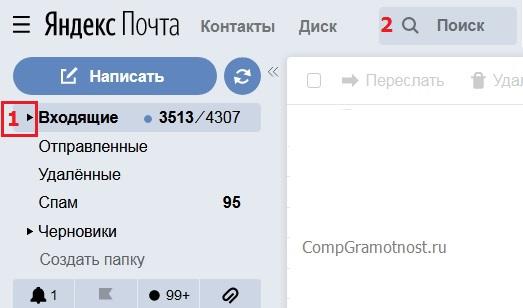 кнопка открыть папки в Яндекс Почте