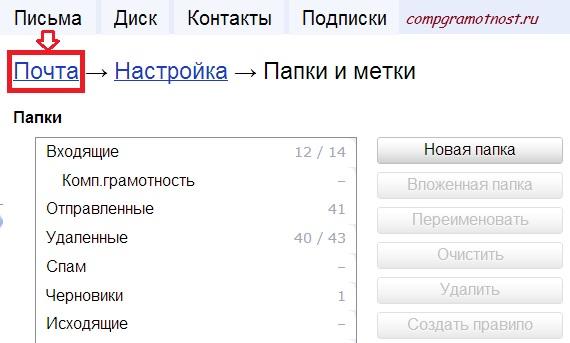 Возврат в почту Яндекса