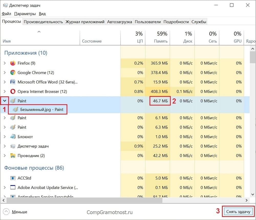 остановить приложение с помощью Диспетчера задач Windows
