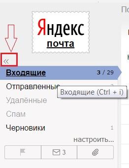 Секретная кнопка Яндекс.Почты