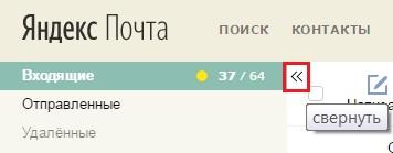 Свернуть папки в Яндекс Почте