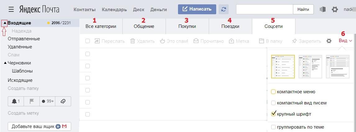 поиск папок в Яндекс.Почте