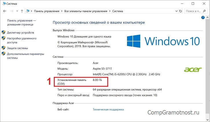 размер оперативной памяти компьютера в Панели управления Windows 10