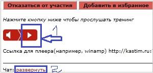 Слушать тренинг на Kastim.ru