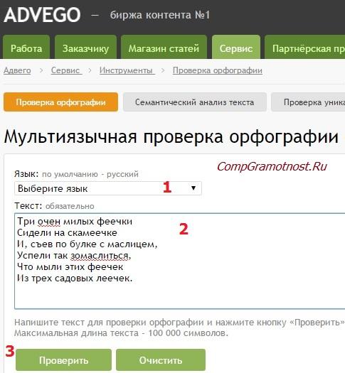 проверка орфографии на сайте advego ru
